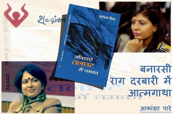 Anhiyaare Talchhat Main Chamka Alpana Mishra review akansha pare shabdankan novel अन्हियारे तलछट में चमका अल्पना मिश्र आधार प्रकाशन