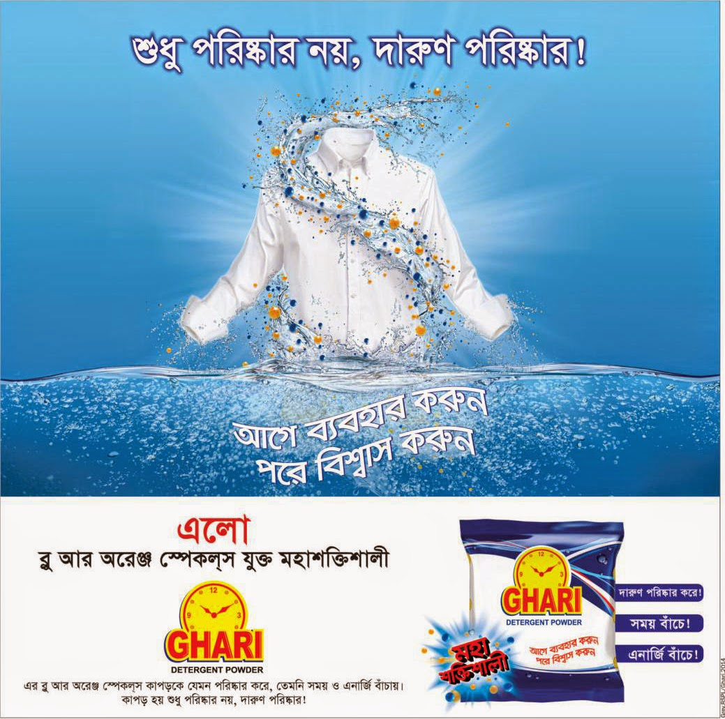 ghari detergent Ghari detergent, manufactured by rohit surfactants private limited, was  launched in 1987 in late 2011, ghari surpassed hindustan unilever's wheel to  become.