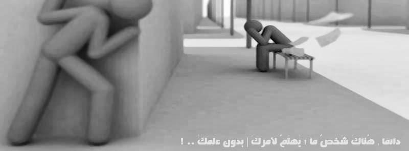 اغلفة فيسبوك عربية Arabic Facebook 5.jpg