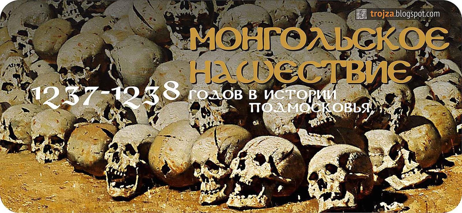 Картинки по запросу монгольское нашествие