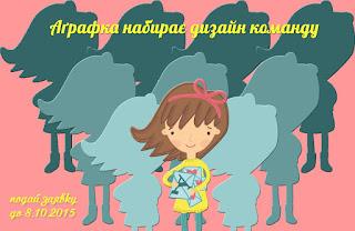 http://blog.agrafka.com.ua/agrafka-oholoshuje-nabir-u-komandu-dyzajneriv-2/