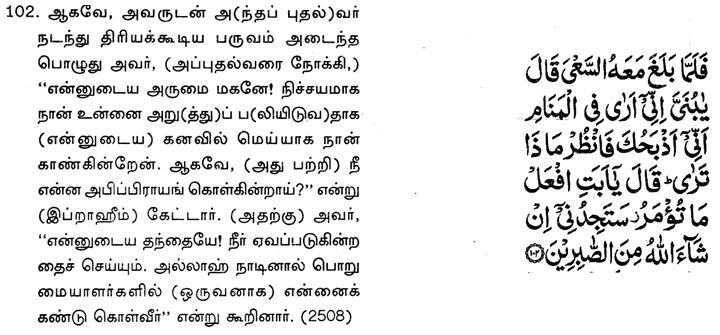 islam tamil
