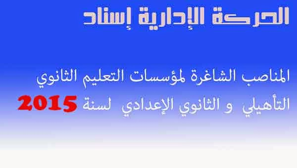 المناصب الشاغرة للحركة الإدارية الخاصة بإسناد مناصب الحراسة العامة الثانوي الإعدادي 2015