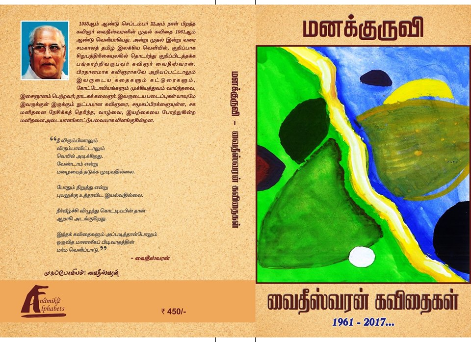 BOOKS BY ANAAMIKAA ALPHABETS