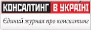 Консалтинг в Україні