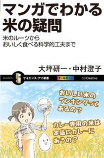 [大坪研一×中村澄子] マンガでわかる米の疑問-米のルーツからおいしく食べる科学的工夫まで