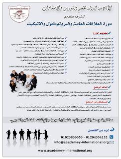 الاكاديمية الدولية للتعليم والتدريب والاستشارات