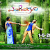 'Endendigu' Kannada Movie Review