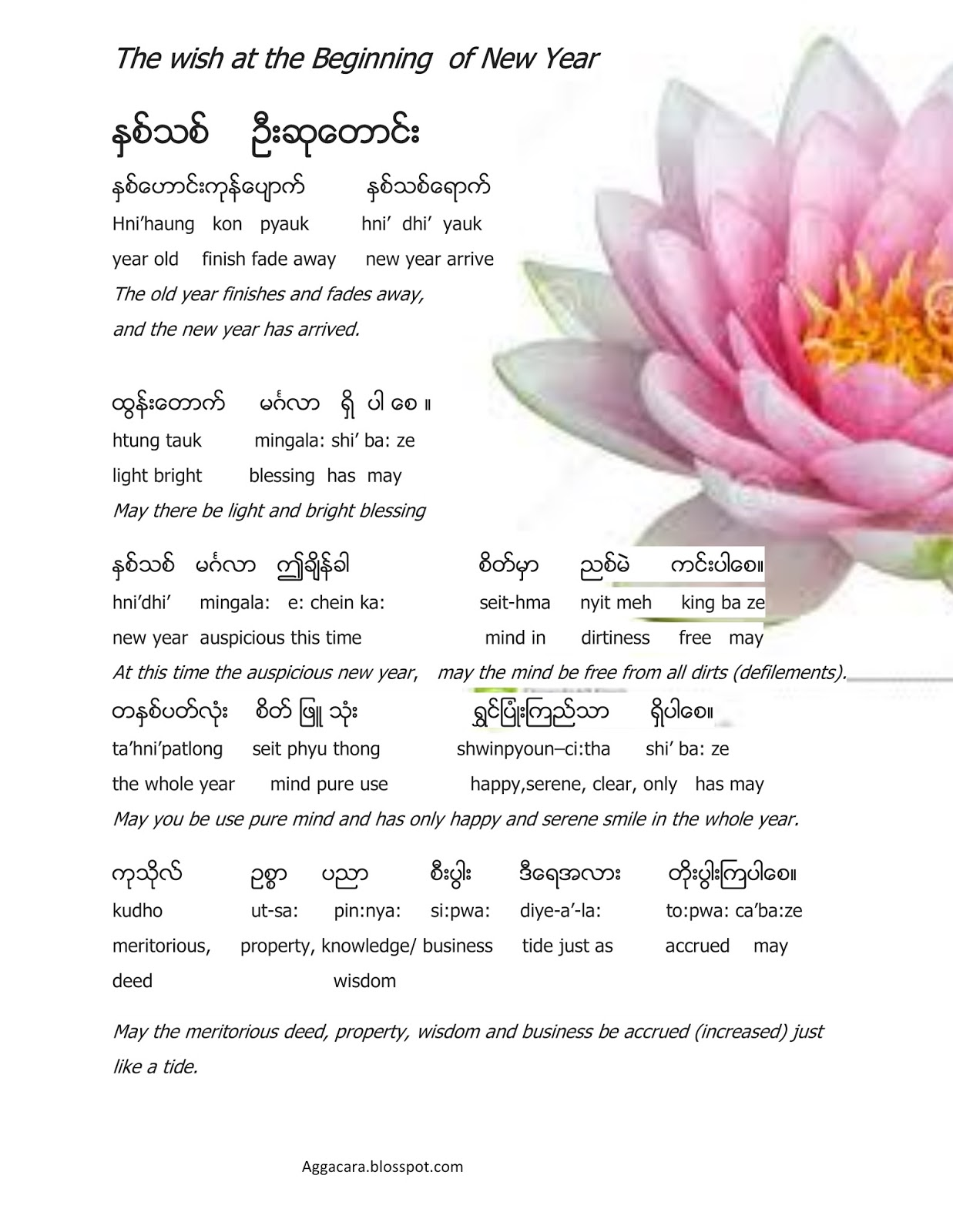 Aggcra noble practice education and missionary centre 2015 we encourage you to learn the burmese of this poem this poem is written by sayadaw chanmay izmirmasajfo