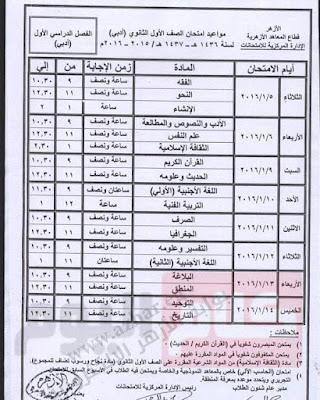جدول امتحانات الترم الاول الصف الأول الثانوى الأزهرى لعام 2016