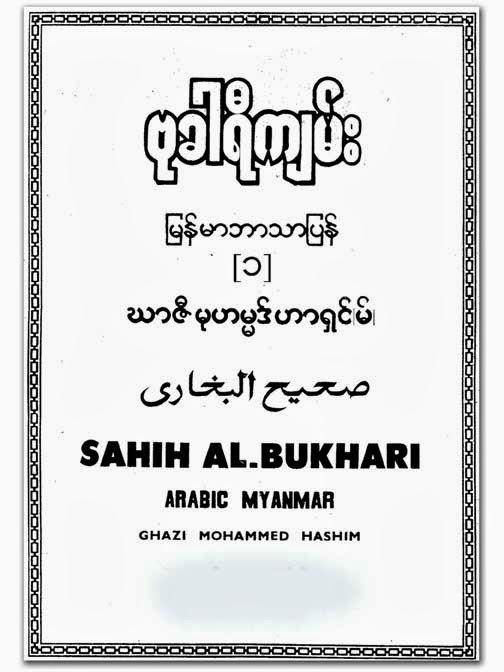 Al-Bukhari Vol 1 by Gazi Hashin F.jpg