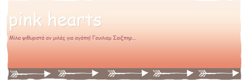 http://rozkardies.blogspot.gr/