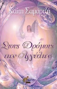 ΑΓΓΕΛΙΚΟΣ ΟΔΗΓΟΣ Για Καθοδήγηση, Θεραπεία, Θαύματα & Εμπνεύσεις