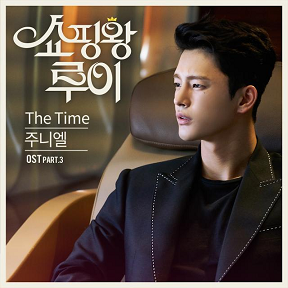 "Juniel - ""The Time"" (Shopping King Louis OST)"