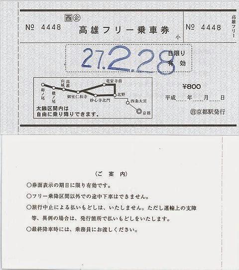 JR西日本バス 常備軟券の高雄フリー乗車券
