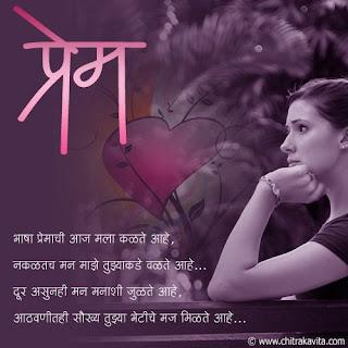 marathi chitra kavita10