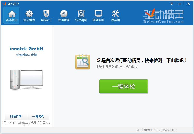 驅動精靈2014下載(網卡版、標準版),好用的驅動程式下載軟體,支援Win8/XP/Windows7