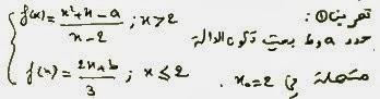 تصحيح تمرين 1 حول النهايات والاتصال من سلسلة الاستعداد للفرض المحروس 1