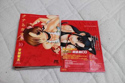 ナナとカオル 10巻CDつきの初回限定盤を見る。