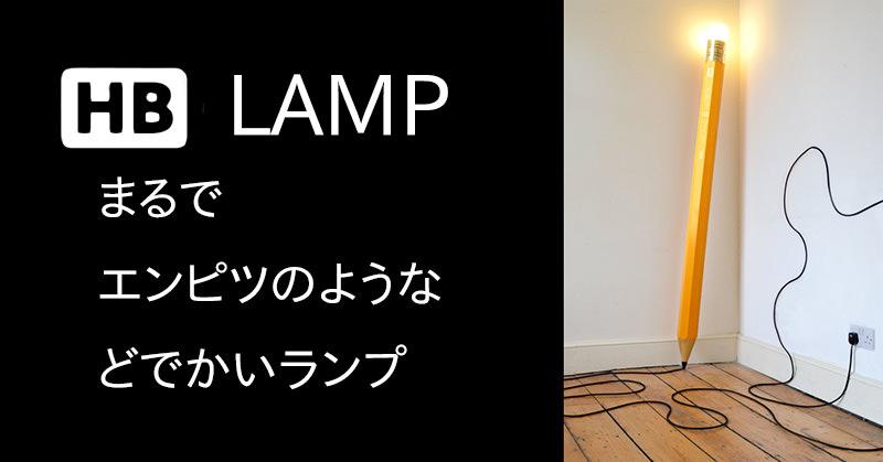 まるで大きなエンピツのようなランプ:HP LAMP