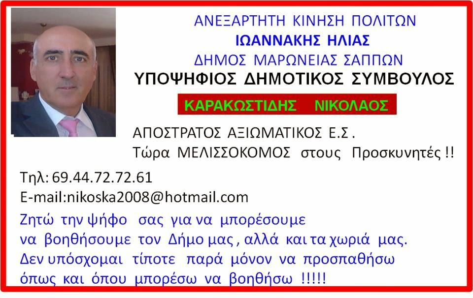 Υποψήφιος Μελισσοκόμος στον Δήμο Μαρωνείας!!!