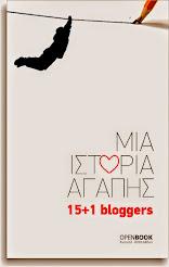 ♥ Μια ιστορία αγάπης // 15+1 bloggers // ανοικτό eBook