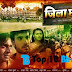 Zila Chhapra Bhojpuri Movie First Look Poster