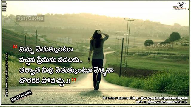 Best Telugu Love Quotations