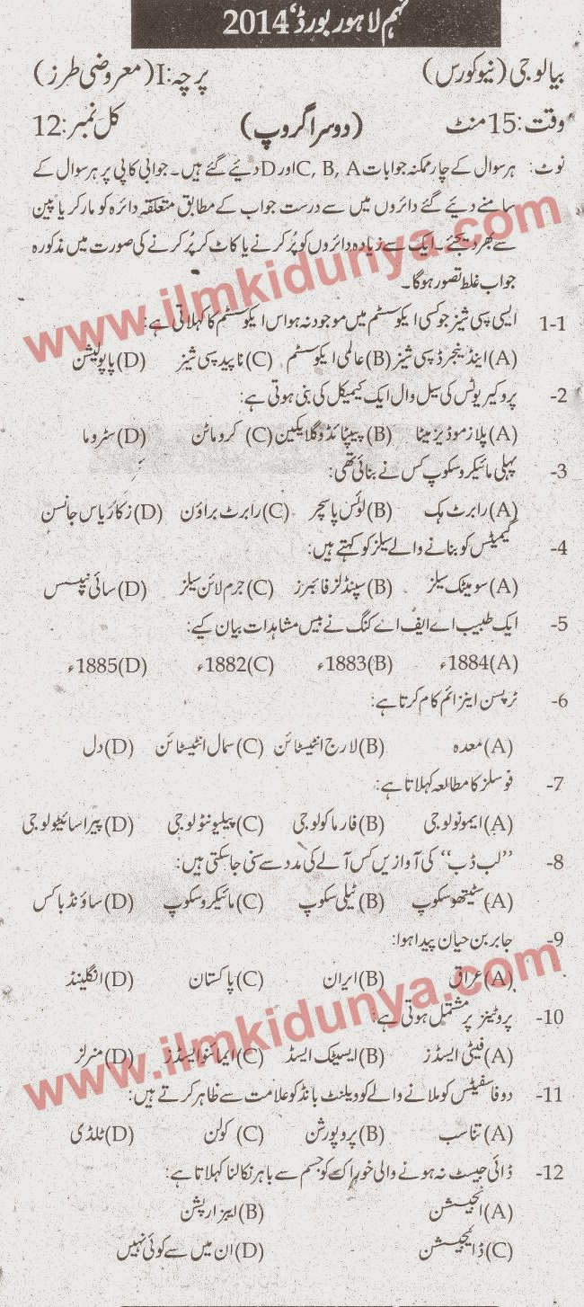 Past Papers 2014 Lahore Board 9th Class Biology Objective Group 2