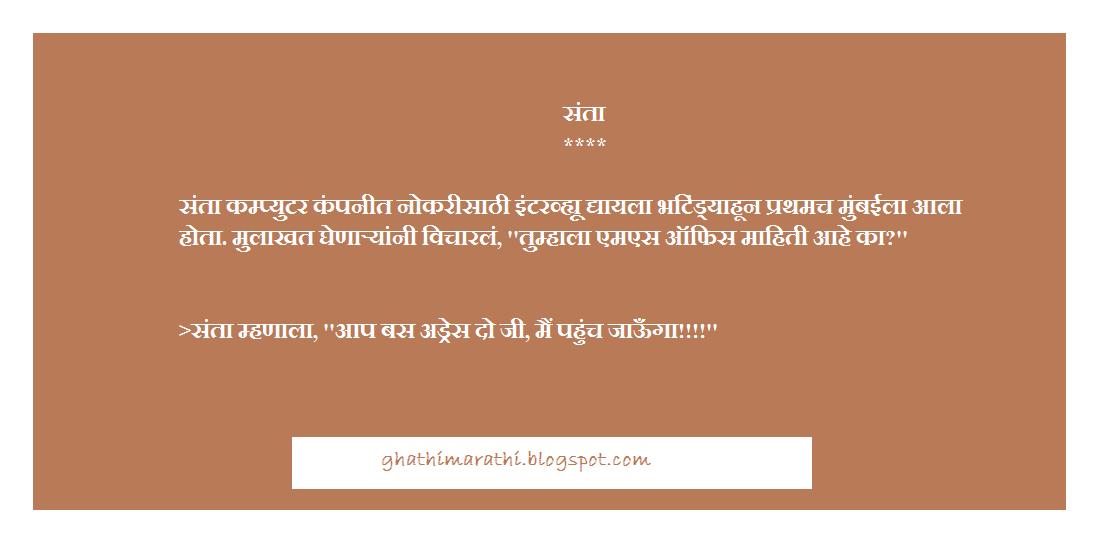 marathi jokes10