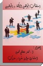 كتاب استقطاب الموظفين الاكفاء والموهوبين
