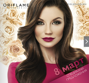 http://bg.oriflame.com/products/flip-flyer.jhtml?id=FF-40303
