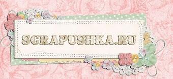 Магазин Scrapushka