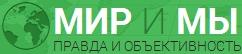 http://www.worldandwe.com/ru/page/islamskoe_gosudarstvo__neupravlyaemoe_geopoliticheskoe_oruzhie.html
