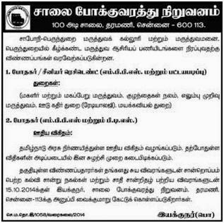 IRT Perundurai Medical College (IRTPMC) Recruitments (www.tngovernmentjobs.in)