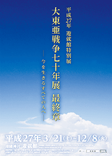 http://www.yasukuni.jp/~yusyukan_se2015/
