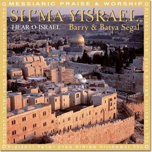 Barry & Batya Segal-Sh'ma Yisrael-