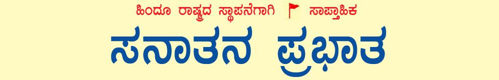 Kannada Sanatan Prabhat