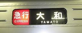 小田急線 急行 大和行き 1000形