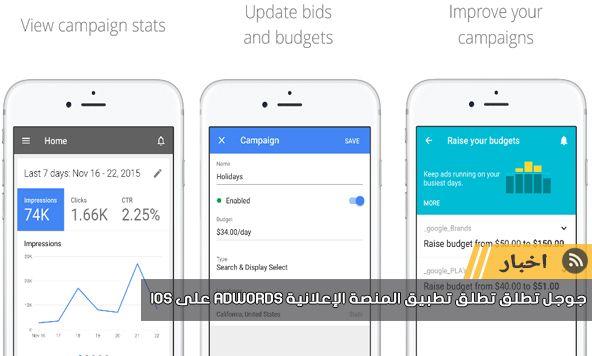 جوجل تطلق تطبيق AdWords على iOS بواجهة تحكم بسيطة ومخصصة للعمل على الهواتف الذكية