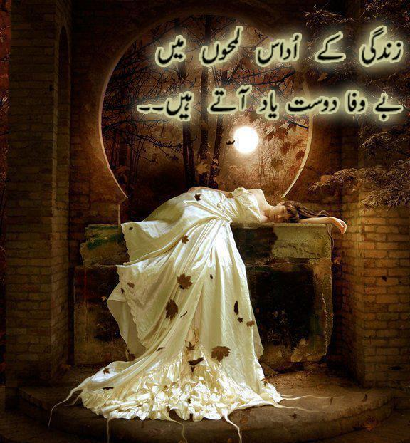 Bewafa Dost Urdu Poetry