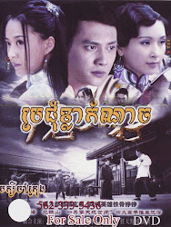 BroJom Kla Komnach -  Chinese Movie, - chinese movies, Movies, Movies, chinese movies , - [ 140 part(s) ]