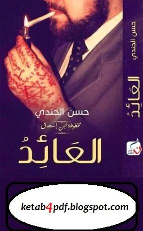 رواية العائد (مخطوطة بن إسحاق) - حسن الجندي  PDF