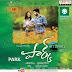 Park (2013) Telugu Movie Songs - Listen Online
