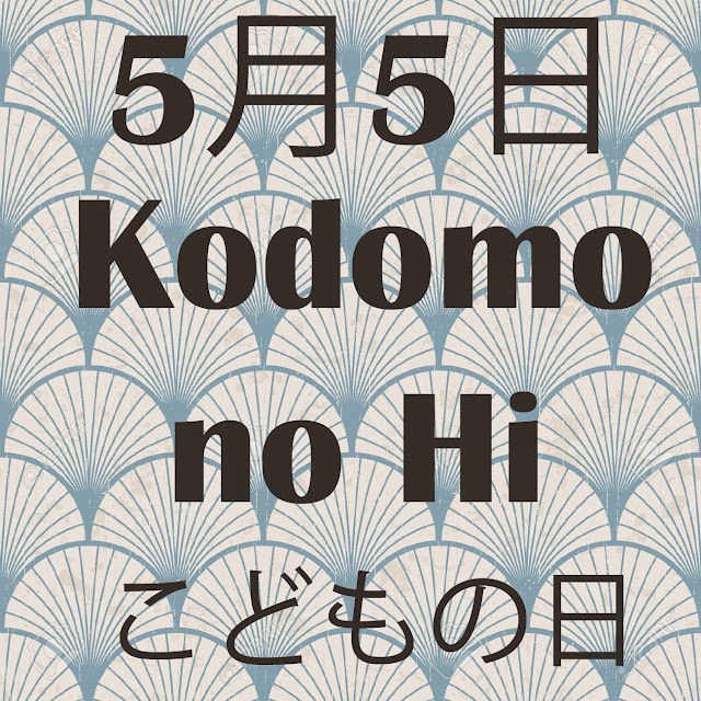 Kodomo no Hi