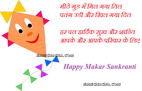 Latest Makar Sankranti ke SMS in Hindi wallpapers for free download