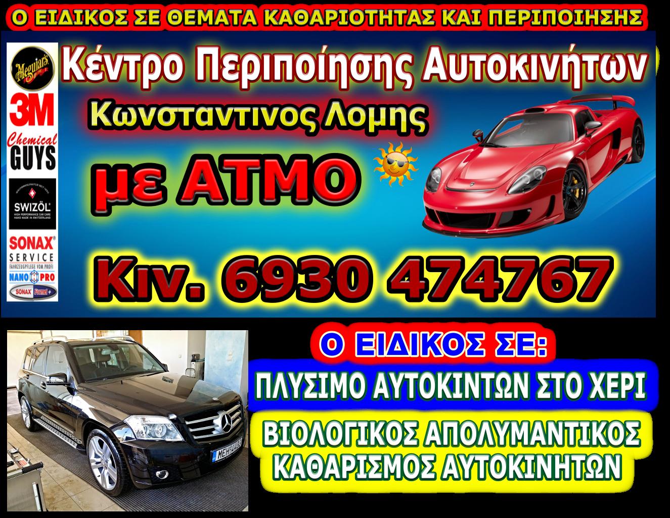 Πλυντηριο Αυτοκινητων Αθηνα Ο Ειδικος