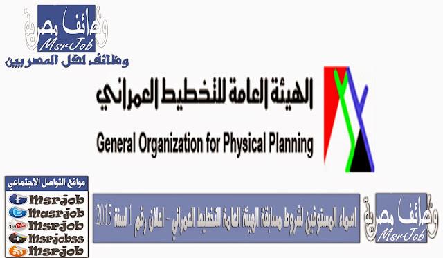 اختبارات مسابقة الهيئة العامة للتخطيط العمرانى - اعلان رقم 1 لسنة 2015