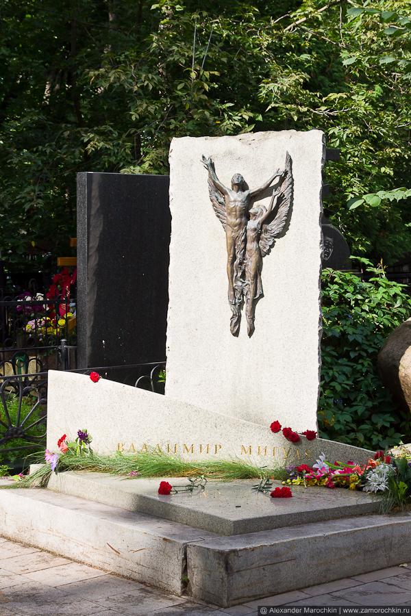 Могила Владимира Мигули на Ваганьковском кладбище