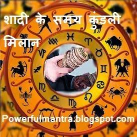 Kundli Matching for Marriage in Hindi , शादी के समय कुंडली मिलान